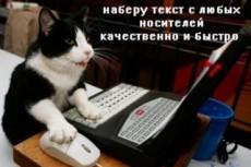 Быстро и качественно наберу текст с любого носителя (фото, сканы и др) 11 - kwork.ru
