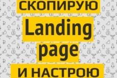 Создам одностраничный сайт-визитку и т. д. Html, css, javascript 23 - kwork.ru