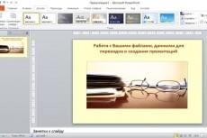 Составлю декларацию для ИП на УСН, рассчитаю налог УСН, подготовлю ПП 27 - kwork.ru