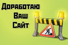 Доработка сайтов, администрирование сайтов 14 - kwork.ru