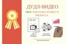 Уникальное дудл видео 22 - kwork.ru