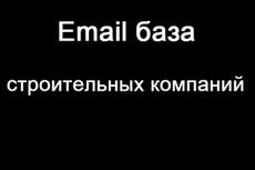 База для рассылки. Тематика инвестирование, бизнес - 1 млн 9 - kwork.ru