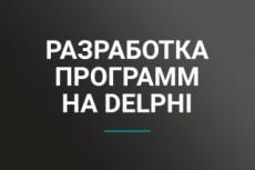 Программы на Delphi, C++, Python 52 - kwork.ru