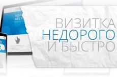 Создам PSD-макет страницы сайта 8 - kwork.ru