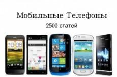 Самонаполняемый сайт Мобильных телефонов для заработка в CPA партнерке 7 - kwork.ru