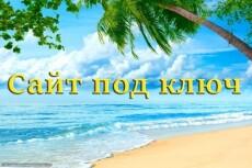 Сайт под ключ 26 - kwork.ru