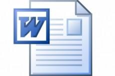 Оформлю курсовую или реферат по стандартам ГОСТ 26 - kwork.ru