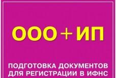 Выписки из егрп, егрюл 8 - kwork.ru