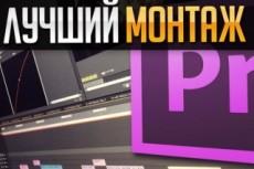 Выполню монтаж и обработку видео 38 - kwork.ru