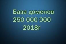 База доменов на Wordpress 7 - kwork.ru