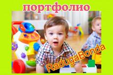 Оформлю портфолио для дошколёнка или младшего школьника 5 - kwork.ru