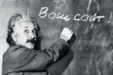 Размещу ваше имя сайт или рекламу на доску Альберта Эйнштейна 8 - kwork.ru