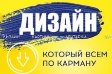 Оформление вашего VK паблика 11 - kwork.ru