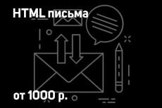 Вёрстка html письмо 5 - kwork.ru