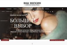 Готовый интернет-магазин JE-sagitta 27 - kwork.ru
