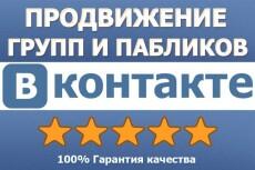Контент для группы Вконтакте на 1 месяц 16 - kwork.ru