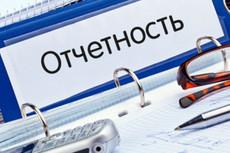 Надежный и ответственный бухгалтер для ИП 20 - kwork.ru