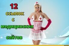 10 ссылок медицинской тематики 16 - kwork.ru