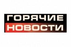 7 новостей для Вашего сайта 22 - kwork.ru