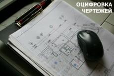 Оцифровка чертежей в формат dwg, начерчу по Вашим эскизам, моделлинг 29 - kwork.ru