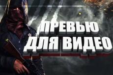 Сделаю превью для youtube 27 - kwork.ru