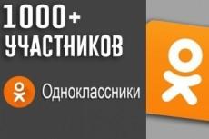 Приглашу 600 подписчиков в Вашу группу на Одноклассниках 22 - kwork.ru