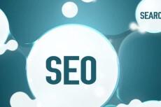Внутренняя SEO оптимизация сайта под ключ 13 - kwork.ru