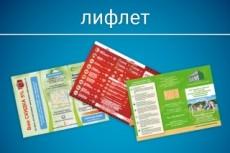 Лифлет 6 - kwork.ru
