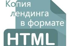 Cайт-визитка/landing page на html 5 14 - kwork.ru