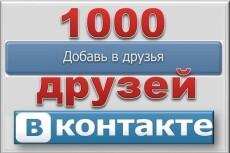500 друзей - подписчиков на профиль ВК - на личную страницу 3 - kwork.ru