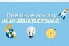 Усиление внешних ссылок переходами 5 - kwork.ru