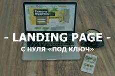 Создам сайт, Landing Page, интернет-магазин любой сложности 12 - kwork.ru