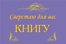 Сверстаю для вас книгу 15 - kwork.ru