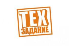 ТЗ копирайтеру с ключевыми словами 3 страницы с SEO тегами 12 - kwork.ru