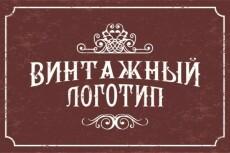 Винтажный логотип 35 - kwork.ru