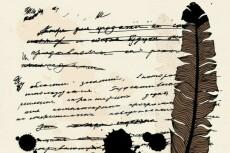 Перепечатка текста со скана, фото, рукописи 23 - kwork.ru