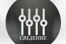Обработка аудиоматериала, сведение песен и композиций 18 - kwork.ru