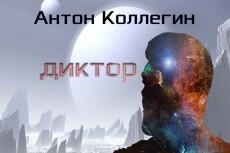 Профессиональный голос страны. Диктор Антон 14 - kwork.ru