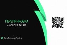 Сделаю схему эффективной перелинковки Вашего сайта 8 - kwork.ru