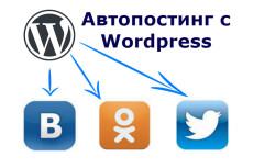 Добавлю взаимодействие с VK API 16 - kwork.ru