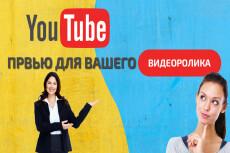 Создам превью картинку для Youtube 19 - kwork.ru