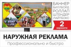 Яркий и заметный дизайн рекламы для широкоформатной печати 17 - kwork.ru