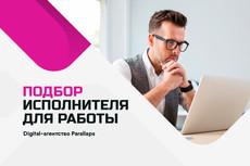 10 SEO ТЗ на продвигающий текст для вашего сайта для 10 страниц 25 - kwork.ru