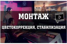 Видеомонтаж и обработка роликов с цветокоррекцией 15 - kwork.ru