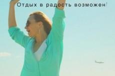 Любой тур дешевле оператора и турагентства 13 - kwork.ru