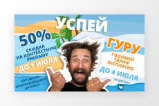 Наружная реклама 23 - kwork.ru