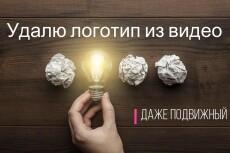 Убираю логотипы с видео 3 - kwork.ru