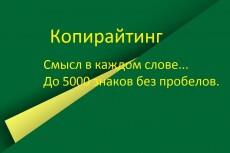 Сделаю уникальный рерайтинг текста 15 - kwork.ru