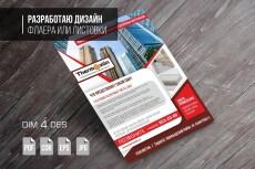 Дизайн листовки, флаера до А5 22 - kwork.ru