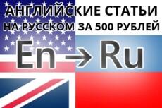 Сделаю рерайт текста на английском языке 6 - kwork.ru